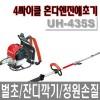 UDT 예초기/UH435S/배부식/4싸이클/2단분리형/혼다엔진/휘발유사용/UH-435S