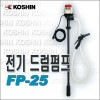 코신/전기드럼펌프/FP-25/FP-2512/연료펌프/기름주입기/자동주유펌프/FP25/FP2512