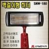 [신지남전자] 근적외선 히터/벽걸이형/SNW-180/히터/근적외선램프
