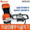 카세이/굴착기/천공기/3WB100/엔진굴착기/배부식/2행정/인삼밭/비닐하우스