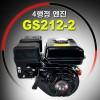 카세이 4행정 엔진/공냉식/GS212-2/리코일스타터/고성능/엔진