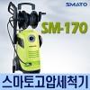 [스마토] 고압세척기/SM-170/세제통장착/170bar/호스릴장착