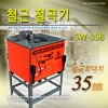 삼우기연/철근밴딩기/철근절곡기/SW-35B/SW35B/절곡최대35mm