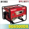 제넥스발전기/SG6500DX/고급형/SG 6500DX/혼다엔진GX340/4행정