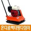 [한라기계]혼다 HLC-80H 콤팩타/땅다짐기/혼다GX-160/5.5마력