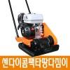 [한라기계] 람마 콤팩타 땅다짐기 센다이엔진 SD200장착 HLC-60 6.5마력