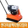 [한라기계] 센다이 콤팩타 땅다짐기 센다이 SD200엔진 장착 HLC-80S/6.5마력