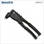 [스마토] 리베터기 SM-GR11 / 양손 너트켬용 리베터기 SM-HF103 알루미늄 몸체