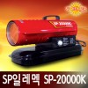 [SP일레멕] 열풍기/SP-20000K/SP20000K/난방면적158/등유열풍기/난방기/축사난방/하우스난방