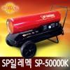 [SP일레멕] 열풍기/SP-50000K/SP50000K/난방면적399/등유열풍기/난방기