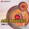 [신지남전자] 선풍기형 세라믹히터/스탠드형/DWH-C1900/16인치/난로