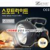 [ZEST]충전식랜턴/Z-1500/1000루멘/강력밝기/캠핑/낚시/LED랜턴/충전식배터리내장