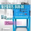 서울기계/철근절곡기/철근밴딩기/SUB-35/철근벤딩기/건설현장/철근가공