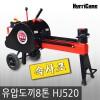 속사포 유압도끼 8톤/HJ-520/HJ520/장작패기/작장쪼개기/통나무쪼개기/통나무절단기