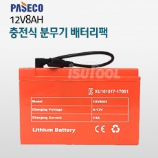 파세코 충전식 분무기리튬이온 배터리/12V8AH/PES-H18G 농약분무기 배터리