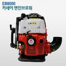 카세이 엔진브로워/송풍기/EB8000/제설작업/낙엽청소/EB-8000/브로아/2행정