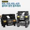 콜라보 충전콤프레샤 콤프레셔 브러쉬리스 콤프 2HP 배터리 충전기/KOL-A25-마끼다/ KOL-DA25-디월트