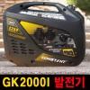 젠코 발전기 GK2000i /2kw 저소음 캠핑카 레저 인버터 GK-2000i