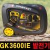 젠코발전기 GK3600iE/GK3600IR(리모컨추가)3kw/저소음/캠핑/레저/다이신발전기/iGen3500F/일제정품