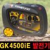 젠코발전기 GK4500iE/GK4500IR(리모컨추가)4kw 저소음/캠핑/레저/다이신발전기/iGen3500F/일제정품
