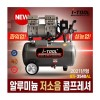 아이툴 알루미늄 저소음 콤프레셔 IES-3540AL 3.5마력/ies-3540AL/콤푸레샤