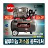 아이툴 알루미늄 저소음 콤프레셔 IES-4550AL 4.5마력/ies-4550AL/콤푸레샤
