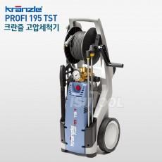 크란즐/고압세척기/냉수/단상/PROFI 195 TST/195바/자동정지기능/독일