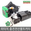 히타치코키(=히코키)/14.4V/충전전산볼트커터/CL14DSL/CL-14DSL/배터리 3.0Ah