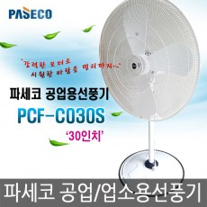 [파세코] 공업용선풍기/PCF-C030S/4엽/30인치/선풍기