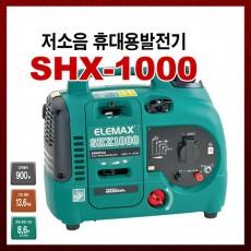 [사와후지] ELEMAX발전기/혼다엔진/SHX1000/캠핑용/휴대용발전기