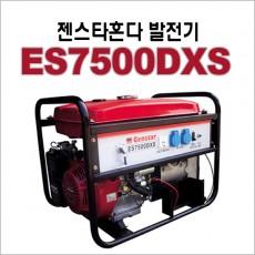 젠스타발전기/ES7500DXS/산업용/현장용/발전기/혼다엔진 GX390장착