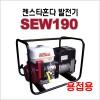 젠스타발전기/SEW190S/용접용/발전기/혼다엔진 GX390장착