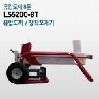 유압도끼 LS520C-8T-2600W/장작패기/장작도끼/장작쪼개기