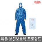 듀폰/작업복/프로쉴드/분진보호/원피스보호복/50벌/저중량/L/XL/XXL
