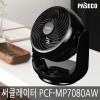 파세코/써큘레이터/PCF-MP7080AB/블랙/선풍기/에어써큘레이터