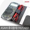 아사히 휴대용 테스터기/포켓용테스터기/4201/디지털테스터기