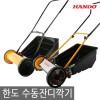 한도/수동잔디깍기/HD-HL16/HD-HL16V/잔디깍기