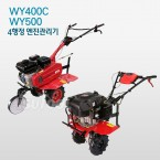 4행정엔진관리기/WY-400C/WY400C/WY-500/WY500/7마력/배토기/소형 관리기/텃밭경작