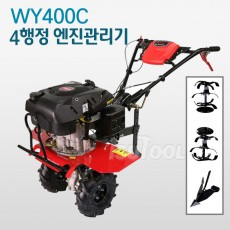 4행정엔진관리기/WY-400C/WY400C/로타리/골타기겸용/밭경작