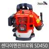 센다이 엔진브로워/SD-450/SD450/송풍기/낙엽청소/제설/브로아/2행정