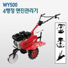 미니관리기/4행정/엔진관리기 WY-500/WY500/7마력/배토기/소형 관리기/텃밭경작