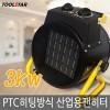 툴스타/팬히터/휴대용팬히터/산업용팬히터/TS-FH3K/3kw/온풍기