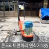 연삭기/콘크리트면처리/연삭기185/185연삭기