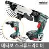 메타보 SE 18 LTX 6000 충전 스크류드라이버+메거진/18V/베어툴/충전드릴
