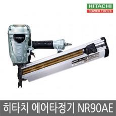 히타치 히다찌 타정기/NR90AE/네일러/타카/스틱네일건/목조주택용/NR-90AE