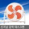 신지남/데스크팬/바닥형선풍기/공업용/업소용/SGN-018/SGN-020/SGN-024