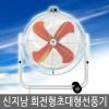 신지남/공업용선풍기/회전형 초대형선풍기/30인치/SGN-30SP/36인치/SGN-36SP