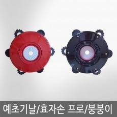 효자손프로/붕붕이/예초기안전판/예초기날/HJ0002/HJ-0002