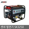 센쉬발전기/SK3250/수동/208CC/산업용발전기/발전기/SK-3250