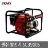 센쉬발전기/SC3900S/수동/208CC/산업용발전기/3K/발전기/SC-3900S